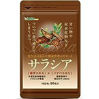 シードコムス サラシア サプリメント ダイエットサプリ 美容 菊芋 バナバ サラシノール (約1ヶ月分 60粒)
