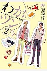 わがツン -わが家の長男ツンデレ社長- 2 (B's-LOG COMICS) Kindle版