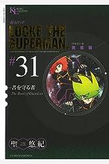 超人ロック 完全版 (31)書を守る者 Kindle版