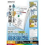 コクヨ レーザープリンタ用紙 LBP用耐水強化紙 中厚口 A3 50枚 LBP-WP230