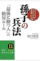 超訳 孫子の兵法 「最後に勝つ人」の絶対ルール (知的生きかた文庫) Kindle版