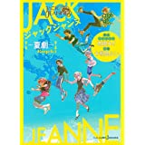 ジャックジャンヌ ―夏劇― (JUMP j BOOKS)