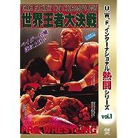 復刻! U.W.F.インターナショナル熱闘シリーズvol.1 世界王者大決戦 1993.5.6 東京・日本武道館 [DV…