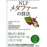 NLP メタファーの技法