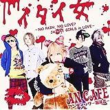 「イタイ女 〜NO PAIN,NO LOVE ? JAPAIN GIRLS in LOVE 〜」 (初回生産限定盤)(DVD付)