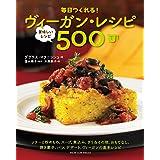 毎日つくれる! ヴィーガンレシピ(下)~美味しいレシピ500