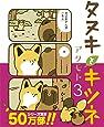 タヌキとキツネ 3 (リラクトコミックス)
