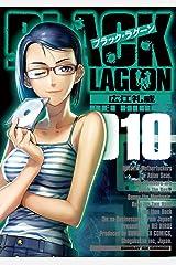 ブラック・ラグーン(10) (サンデーGXコミックス) Kindle版