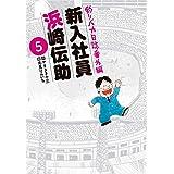 釣りバカ日誌番外編 新入社員 浜崎伝助(5) (ビッグコミックス)