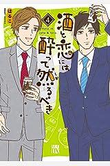酒と恋には酔って然るべき【電子単行本】 4 (A.L.C. DX) Kindle版