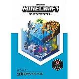 Minecraft(マインクラフト)公式ガイド 海のサバイバル