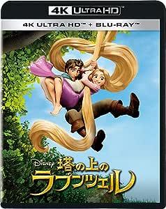 塔の上のラプンツェル 4K UHD [4K ULTRA HD+ブルーレイ] [Blu-ray]