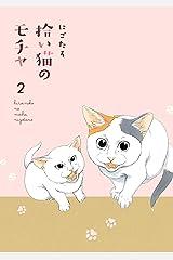 拾い猫のモチャ2 (中経☆コミックス) Kindle版