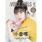 B.L.T. VOICE GIRLS Vol.46 (B.L.T.MOOK 103号)