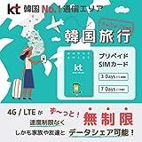 【Korea telecom正規品】韓国 3日(72時間 3泊4日用) 4G-LTE データ通信/完全無制限/プリペイドSIMカード/韓国NO.1通信エリア/日本語マニュアル付 「SIMカード有効期限:2020/12/31まで」