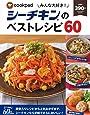 みんな大好き! シーチキンのベストレシピ60 (扶桑社ムック)