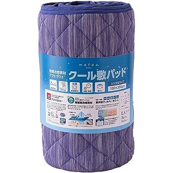 モフア クール 敷き パッド シングル アウトラスト ( 抗菌 防臭 防ダニ ) ブルー mofua 51710102