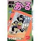 究極超人あ~る(2) (少年サンデーコミックス)