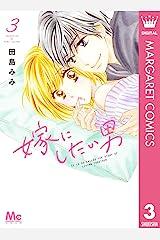 嫁にしたい男 3 (マーガレットコミックスDIGITAL) Kindle版