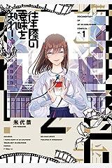 往生際の意味を知れ!(1) (ビッグコミックス) Kindle版