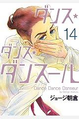 ダンス・ダンス・ダンスール(14) (ビッグコミックス) Kindle版