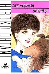 翔子の事件簿シリーズ!! 1 翔子の事件簿 (A.L.C. DX) Kindle版