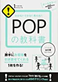 POPの教科書 (1THEME×1MINUTE)