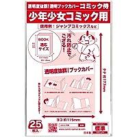 日本製【コミック侍】透明ブックカバー【新書版 少年少女コミック用】25枚