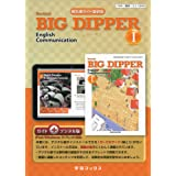 教科書ガイド数研版改訂版ビッグディッパーコミュニケーション英語1(+デジタル版f 343 (学習ブックス)