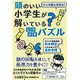 頭のいい小学生が解いているヒラメキパズル (扶桑社文庫)