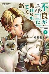 不良がネコに助けられてく話【電子単行本】 1 (少年チャンピオン・コミックス エクストラ) Kindle版