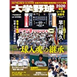大学野球 2020 秋季リーグ戦決算号 (週刊ベースボール2020年12月25日号増刊)
