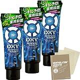 オキシー(Oxy) オキシー (Oxy) パーフェクトウォッシュ ニキビ予防大容量洗顔料 200g×3個 おまけ付 セット 200gX3個
