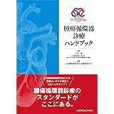 腫瘍循環器診療ハンドブック