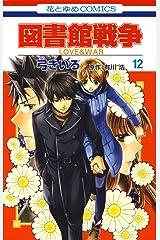 図書館戦争 LOVE&WAR 12 (花とゆめコミックス) Kindle版