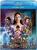 くるみ割り人形と秘密の王国 ブルーレイ+DVDセット [Blu-ray]