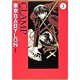 東京BABYLON [愛蔵版] (3) (CLAMP CLASSIC COLLECTION)