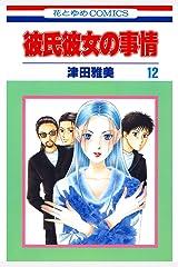 彼氏彼女の事情 12 (花とゆめコミックス) Kindle版