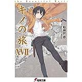 キノの旅XVII the Beautiful World (電撃文庫)