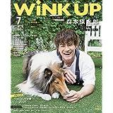 WiNK UP (ウインクアップ) 2021年 7月号