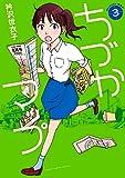 ちづかマップ (3) (フラワーコミックススペシャル)