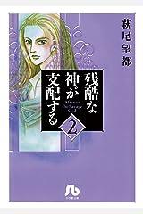残酷な神が支配する(2) (小学館文庫) Kindle版