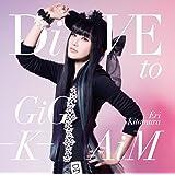 DiVE to GiG-K-AiM(初回限定盤)(DVD付)