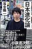 日本進化論 (SB新書)