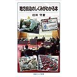 地方自治のしくみがわかる本 (岩波ジュニア新書)