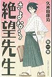 さよなら絶望先生(1) (週刊少年マガジンコミックス)