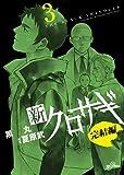 新クロサギ 完結編 (3) (ビッグコミックス)