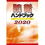 防衛ハンドブック2020