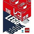 レゴブロックの世界 60周年版