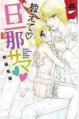 教えて・旦那サマ【電子単行本】 (MIU 恋愛MAX COMICS) Kindle版